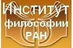 Институт философии Российской академии наук
